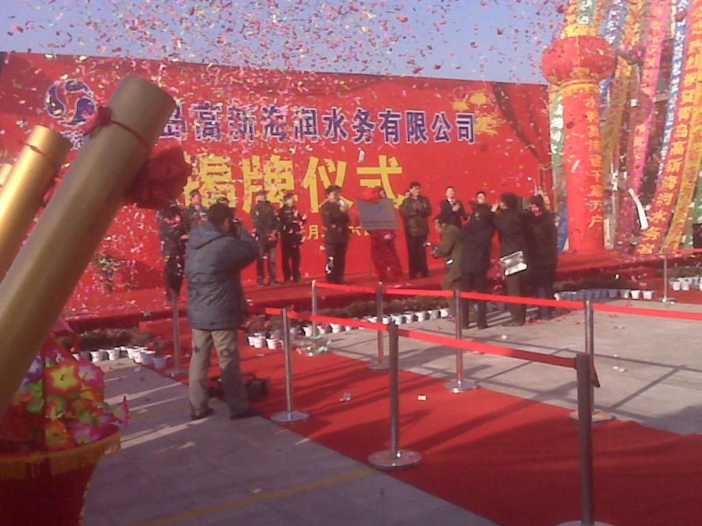 青岛/专业青岛庆典公司,承接庆典设计策划,开业庆典,开盘庆典